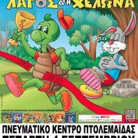 """Η θεατρική παράσταση """"Ο Λαγός και η Χελώνα"""" στην Πτολεμαΐδα για δύο παραστάσεις"""