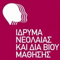 Πρόσκληση εκδήλωσης ενδιαφέροντος σε υποψήφιους εκπαιδευτές για την κάλυψη των αναγκών κατάρτισης των Δημόσιων ΙΕΚ