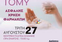Ενημερωτική δράση στην Κοζάνη για την ασφαλή χρήση των φαρμάκων – Ανακύκλωση Ληγμένων Φαρμάκων και Συλλογή μη Ληγμένων για Επαναχρησιμοποίηση
