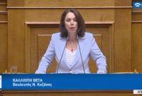 Η βουλευτής του ΣΥΡΙΖΑ Κοζάνης Καλλιόπη Βέττα για τη Διακοινοβουλευτική Διάσκεψη για τη Κλιματική Αλλαγή και τη συμβολή του χρηματοπιστωτικού τομέα στη περιβαλλοντική προστασία