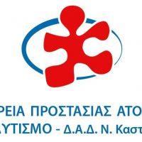 Καστοριά: Προκήρυξη πρόσληψης προσωπικού με την ειδικότητα του γυμναστή ειδικής αγωγής