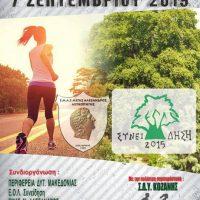 Ο 3ος Αγώνας ανωμάλου δρόμου από την Εθελοντική Ομάδα Λευκοπηγής Κοζάνης «Συνείδηση»