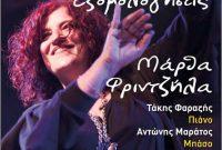 Η μουσική παράσταση «Εξομολογήσεις» με την Μάρθα Φριτζήλα από τον Φιλοπρόοδο Σύλλογο Κοζάνης