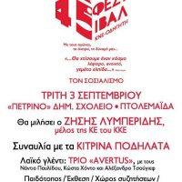 Την Τρίτη 3 Σεπτεμβρίου το Φεστιβάλ της ΚΝΕ-Οδηγητή στην Πτολεμαΐδα