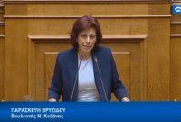 Η ομιλία της Παρασκευής Βρυζίδου κατά τη συζήτηση και ψήφιση του σχεδίου νόμου του Υπουργείου Εσωτερικών: «Εκλογή Βουλευτών»