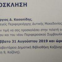 Πρόσκληση για την τελετή ορκωμοσίας των μελών του νέου Περιφερειακού συμβουλίου της Δυτικής Μακεδονίας