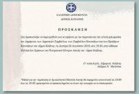 Τη Δευτέρα 26 Αυγούστου η τελετή ορκωμοσίας του νέου Δημοτικού Συμβουλίου Κοζάνης