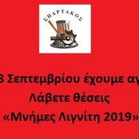 Ο 11ος αγώνας δρόμου «Μνήμες Λιγνίτη» 2019 στις 8 Σεπτεμβρίου