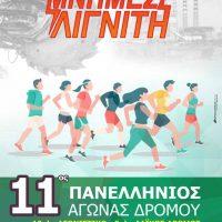 Την Κυριακή 8 Σεπτεμβρίου ο 11ος Πανελλήνιος Αγώνας Δρόμου «Μνήμες Λιγνίτη» στην Πτολεμαΐδα