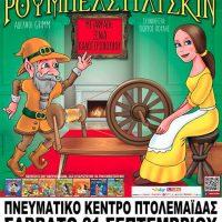 «Ρουμπελστίλτσκιν»: Το αριστούργημα της Ξένιας Καλογεροπούλου έρχεται σε Κοζάνη και Πτολεμαΐδα