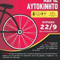 «Παγκόσμια Ημέρα χωρίς Αυτοκίνητο» με αρκετές δράσεις την Κυριακή 22 Σεπτεμβρίου στην Καστοριά