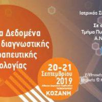 Ιατρικό Συνέδριο με τίτλο για τα νεώτερα δεδομένα σε θέματα διαγνωστικής και θεραπευτικής Ογκολογίας στην Κοζάνη