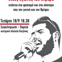 Αντιφασιστική συγκέντρωση της Εργατικής Λέσχης για τον Παύλο Φύσσα στην κεντρική πλατεία Κοζάνης – Το μήνυμα της Αριστερής Συμπόρευσης