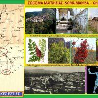 Αλησμόνητες Πατρίδες: Το Σώμα της Μαγνησίας στη Μικρά Ασία – Του Σταύρου Καπλάνογλου