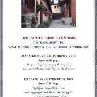 Πρόγραμμα Εγκαινίων της Ι. Μονής Γενεσίου της Θεοτόκου Δρυοβούνου