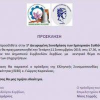 Η 1η Διευρυμένη Συνεδρίαση Εμπορικών Συλλόγων Π.Ε. Κοζάνης την 11η Σεπτεμβρίου στα Σέρβια Κοζάνης