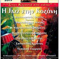 «Η Τζαζ στην Κοζάνη»: Συνάντηση παλαιών και νέων μουσικών δημιουργών της τζαζ σκηνής της Κοζάνης στο στέκι του Φιλοπρόοδου