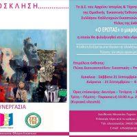 Η ομαδική εικαστική έκθεση των μελών του ΣΚΕΤΒΕ στην Κοζάνη