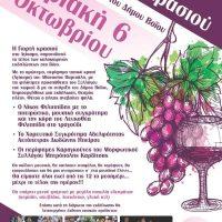 Η 19η Γιορτή Κρασιού στο Αγίασμα Βοΐου την Κυριακή 6 Οκτωβρίου