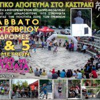 Η ετήσια δρομική, περιπατητική και φυσιολατρική συνάντηση «Αθλητικό απόγευμα στο Καστράκι Γρεβενών»