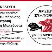 Οι αποφάσεις της Γενικής Συνέλευσης του Περιφερειακού Σχήματος ΑΡ.ΣΥ ΑΝΑΤΡΟΠΗ στη Δυτική Μακεδονία