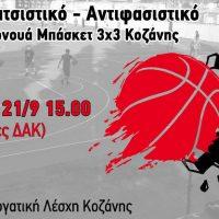 Το 2o Αντιρατσιστικό – Αντιφασιστικό Τουρνουά Μπάσκετ 3×3 στην Κοζάνη