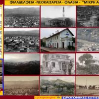 Αλησμόνητες πατρίδες: Φιλαδέλφεια, η πόλη της αρχαίας Λυδίας στη σημερινή Τουρκία – Του Σταύρου Καπλάνογλου