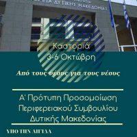 Η Α' Πρότυπη Προσομοίωση Περιφερειακού Συμβουλίου Δυτικής Μακεδονίας στην Καστοριά