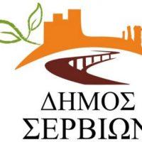 Ανακοίνωση για τους υδρομετρητές από τον Δήμο Σερβίων