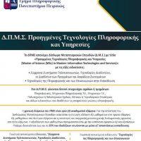 Λειτουργία του Προγράμματος Μεταπτυχιακών Σπουδών του ΠΔΜ σε συνεργασία με το Πανεπιστήμιο Πειραιώς με τίτλο Προηγμένες Τεχνολογίες Πληροφορικής και Υπηρεσίες