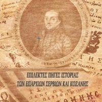 Παρουσίαση του δίτομου έργου του Θανάση Τσαρμανίδη «Επίλεκτες Πηγές Ιστορίας των Επαρχιών Σερβίων και Κοζάνης»