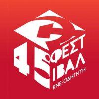 Δείτε το πρόγραμμα του 45ου Φεστιβάλ ΚΝΕ-Οδηγητή στην Κοζάνη