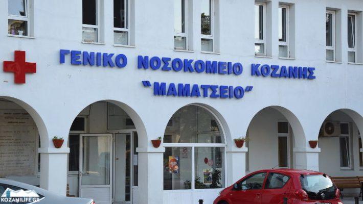 Αιφνίδιος θάνατος βρέφους στην Κοζάνη – Διεκομίσθη νεκρό στο Μαμάτσειο Νοσοκομείο