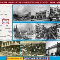 Αλησμόνητες πατρίδες: Το Αξάριον, η παλιά πόλη Θυάτειρα – Του Σταύρου Καπλάνογλου