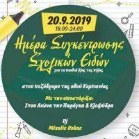 Αναβάλλεται η ημέρα συγκέντρωσης σχολικών ειδών στην Κοζάνη λόγω καιρού