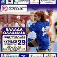 Ελλάδα – Ολλανδία στο κλειστό της Λευκόβρυσης για τα Προκριματικά του Euro 2020 Γυναικών στο χάντμπολ