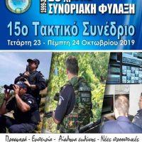 «1999 – 2019 είκοσι χρόνια Συνοριακή Φύλαξη» – Στην Καστοριά το 15ο Τακτικό Συνέδριο της ΠΟΣΥΦΥ