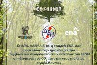 Ημερίδα στο ΛΚΔΜ για τη συμβολή των δεντροφυτεμένων εκτάσεων του ΛΚΔΜ στην προστασία του περιβάλλοντος