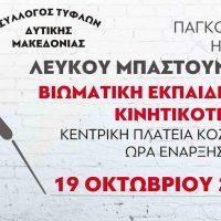 Παγκόσμια Ημέρα Λευκού Μπαστουνιού: Δράση του Συλλόγου  Τυφλών Δυτικής Μακεδονίας στην Κοζάνη