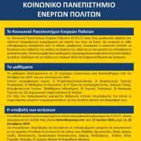 Από τον Οκτώβριο ξεκινάει η 7η χρονιά λειτουργίας του «Kοινωνικού Πανεπιστημίου Ενεργών Πολιτών» στην Κοζάνη