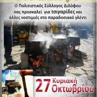 Γουρουνοχαρά στο Δίλοφο Βοΐου την Κυριακή 27 Οκτωβρίου