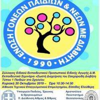 Εκπαιδευτικό σεμινάριο για τη σωστή διαχείριση του Σακχαρώδη Διαβήτη Τύπου 1 των παιδιών στο σχολείο