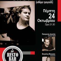 Μουσική βραδιά με τον Δημήτρη Τριανταφυλλίδη στο The RestoBar