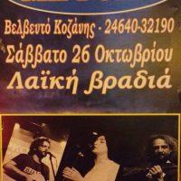Ζωντανή λαϊκή βραδιά στο Μετόχι στο Βελβεντό Κοζάνης