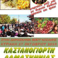 Την Κυριακή 27 Οκτωβρίου η φετινή Καστανογιορτή στη Δαμασκηνιά Βοΐου