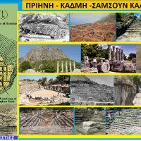 Πριήνη, η αρχαία Ελληνική πόλη της Ιωνικής Δωδεκάπολης – Του Σταύρου Καπλάνογλου