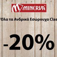 Προσφορά από το Πολυκατάστημα Δραγατσίκας: Όλα τα εσώρουχα Minerva Classic Mengear & Fimelle -20%