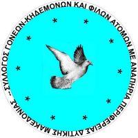 Σύλλογος Παιδιών ΑμεΑ Κοζάνης: Υποδέχτηκαν τους πρωτοετείς φοιτητές του τμήματος εργοθεραπείας του ΠΔΜ στο κέντρο φροντίδας παιδιού του συλλόγου