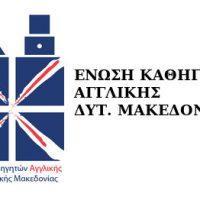 Ένωση Καθηγητών Αγγλικής Δυτικής Μακεδονίας: Παρουσίαση της ποιητικής συλλογής «Καβάφη Μέθεξις» της Μυρτώς Βαξεβάνη στην Κοζάνη