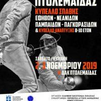 Στην Πτολεμαΐδα θα διεξαχθούν οι 1οι Πανελλήνιοι Αγώνες Ξιφασκίας